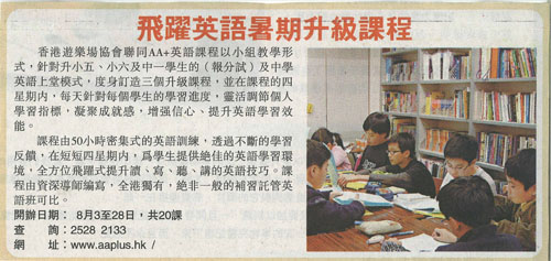 Sing Pao Supplement 19 June 2009