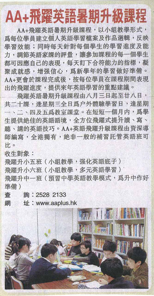 Sing Pao Supplement 28 May 2009