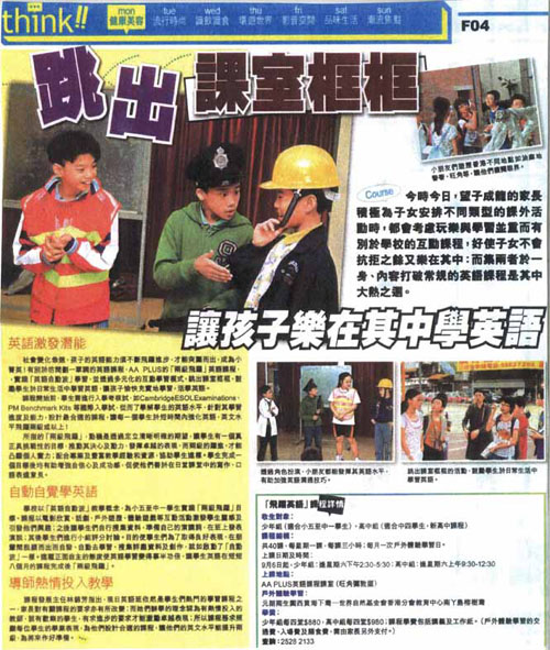 Sing Pao Supplement F04 3 Aug 2009