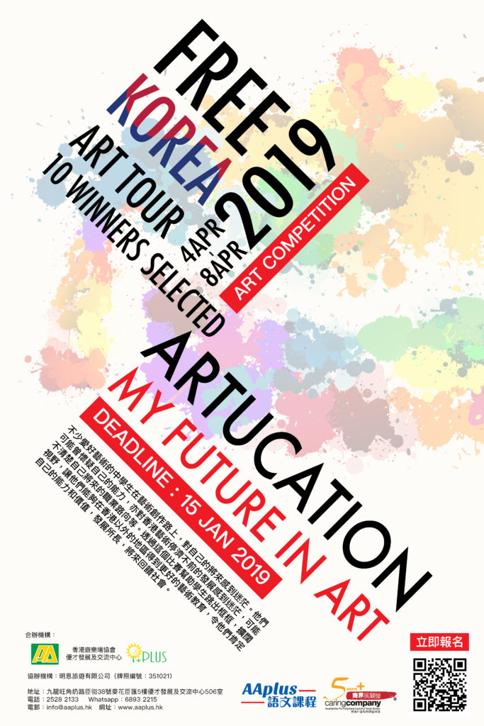 artducation poster-01